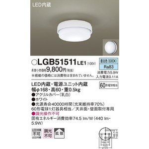 パナソニック照明器具(Panasonic) Everleds LED 洋風 小型シーリング (要電気工事) LGB51511LE1 (拡散タイプ・昼白色)|masutakadenki