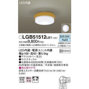 パナソニック照明器具(Panasonic) Everleds LED 洋風 小型シーリング (要電気工事) LGB51512LE1 (拡散タイプ・昼白色)|masutakadenki