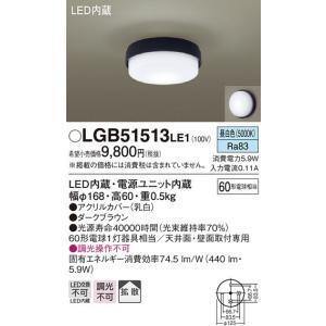 パナソニック照明器具(Panasonic) Everleds LED 洋風 小型シーリング (要電気工事) LGB51513LE1 (拡散タイプ・昼白色)|masutakadenki