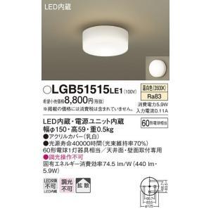パナソニック照明器具(Panasonic) Everleds LED 洋風 小型シーリング (要電気工事) LGB51515LE1 (拡散タイプ・温白色)|masutakadenki