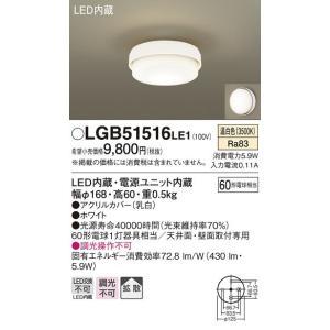 パナソニック照明器具(Panasonic) Everleds LED 洋風 小型シーリング (要電気工事) LGB51516LE1 (拡散タイプ・温白色)|masutakadenki