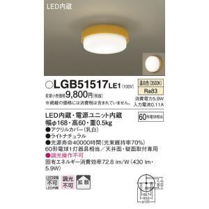 パナソニック照明器具(Panasonic) Everleds LED 洋風 小型シーリング (要電気工事) LGB51517LE1 (拡散タイプ・温白色)|masutakadenki