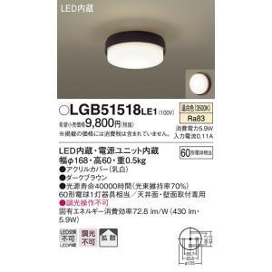 パナソニック照明器具(Panasonic) Everleds LED 洋風 小型シーリング (要電気工事) LGB51518LE1 (拡散タイプ・温白色)|masutakadenki