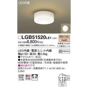 パナソニック照明器具(Panasonic) Everleds LED 洋風 小型シーリング (要電気工事) LGB51520LE1 (拡散タイプ・電球色)|masutakadenki