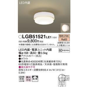 パナソニック照明器具(Panasonic) Everleds LED 洋風 小型シーリング (要電気工事) LGB51521LE1 (拡散タイプ・電球色)|masutakadenki