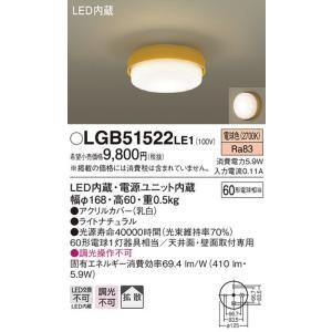 パナソニック照明器具(Panasonic) Everleds LED 洋風 小型シーリング (要電気工事) LGB51522LE1 (拡散タイプ・電球色)|masutakadenki
