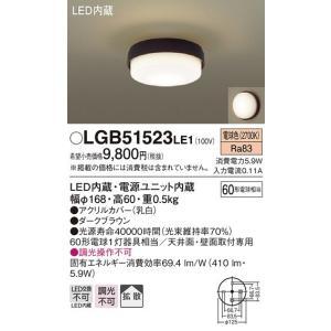 パナソニック照明器具(Panasonic) Everleds LED 洋風 小型シーリング (要電気工事) LGB51523LE1 (拡散タイプ・電球色)|masutakadenki