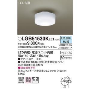 パナソニック照明器具(Panasonic) Everleds LED 小型シーリングライト LGB51530KLE1 (拡散タイプ・昼白色)|masutakadenki