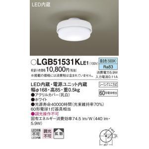 パナソニック照明器具(Panasonic) Everleds LED 小型シーリングライト LGB51531KLE1 (拡散タイプ・昼白色)|masutakadenki