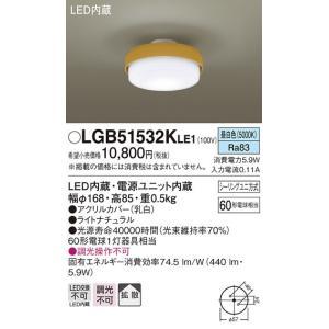 パナソニック照明器具(Panasonic) Everleds LED 小型シーリングライト LGB51532KLE1 (拡散タイプ・昼白色)|masutakadenki
