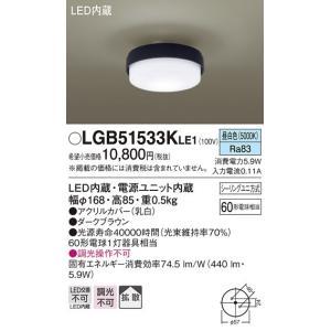 パナソニック照明器具(Panasonic) Everleds LED 小型シーリングライト LGB51533KLE1 (拡散タイプ・昼白色)|masutakadenki