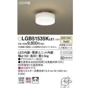 パナソニック照明器具(Panasonic) Everleds LED 小型シーリングライト LGB51535KLE1 (拡散タイプ・温白色)|masutakadenki