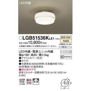 パナソニック照明器具(Panasonic) Everleds LED 小型シーリングライト LGB51536KLE1 (拡散タイプ・温白色)|masutakadenki