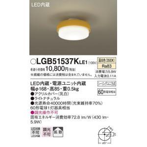 パナソニック照明器具(Panasonic) Everleds LED 小型シーリングライト LGB51537KLE1 (拡散タイプ・温白色)|masutakadenki