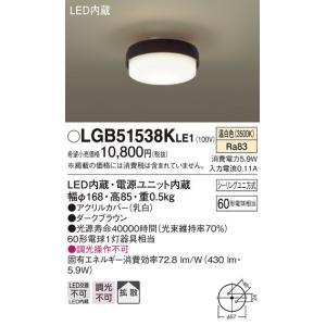 パナソニック照明器具(Panasonic) Everleds LED 小型シーリングライト LGB51538KLE1 (拡散タイプ・温白色)|masutakadenki