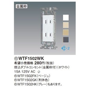 パナソニック(Panasonic) コスモシリーズワイド21 埋込ダブルコンセント(金属枠付) WT...