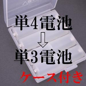 単4形電池を単3形電池に変換 接触面金属あり 電池変換アダプター 電池スペーサー アダプター4本 ケ...