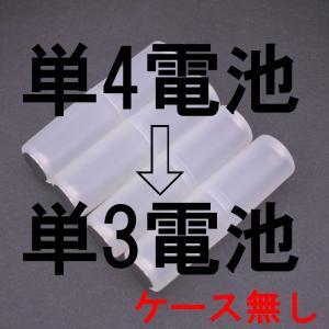 単4形電池を単3形電池に変換 接触面金属あり 電池変換アダプター 電池スペーサー アダプター4本のみ...