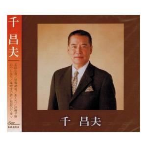 CD 千昌夫 ベストアルバム EJS-6146