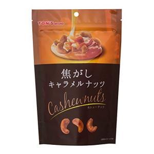 東洋ナッツ 焦がしキャラメルナッツ カシューナッツ 75g 8袋