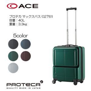 3年メーカー保証 機内持込最大容量 ace.プロテカ マックスパス H2s 02761 46cm/容量:40L/重量:3.3kg|masuya-bag