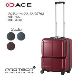 3年メーカー保証 限定/グロスカラー 機内持込最大容量 ace.プロテカ マックスパス H2s 02762 46cm/容量:40L/重量:3.3kg masuya-bag
