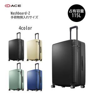 ace. ウォッシュボードZ 04068 サイズ:74cm/容量:91L/重量:5.1kg|masuya-bag