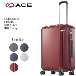 ace. パリセイドZ 62リットル/4,5泊〜1週間程度のご旅行向きスーツケース 05584