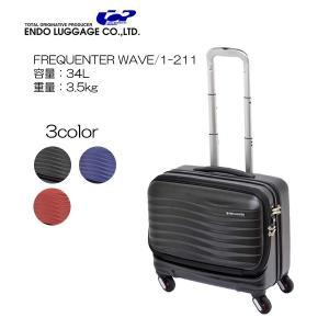 エンドー鞄 エンドーラゲージ ENDO LUGGAGE 1-211  FREQUENTER CLAM 走行音が静かな前開き横型4輪キャリー  36cm Sサイズ|masuya-bag