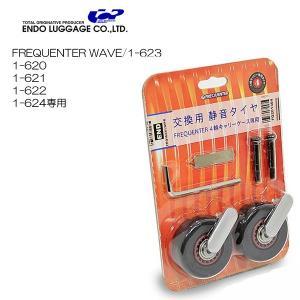 エンドー鞄 エンドーラゲージ FREQUENTER WAVE 1-620、1-621、1-622、1-624専用 超静音スーツケース専用交換タイヤキット|masuya-bag