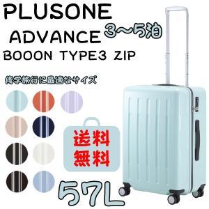 プラスワン Advance Booon Type3 Zip アドヴァンス ブーン タイプ3 ジップ 106-56|masuya-bag