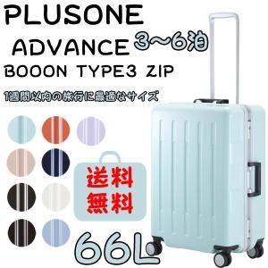 プラスワン Advance Booon Type3 Frame アドヴァンス ブーン タイプ3 フレーム 107-60|masuya-bag