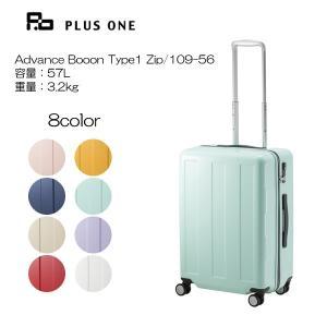 PLUSONE Advance Booon Type1 Zip(プラスワン アドヴァンス・ブーン・タイプ1・ジップ)56cm 容量:57L / 重量:3.2kg【109-56】|masuya-bag