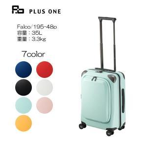 プラスワン スーツケース Falco(ファルコ)48cm フロントオープン【195-48p】|masuya-bag