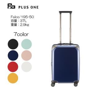 スーツケース PLUSONE Falco(プラスワン ファルコ)50cm 容量:37L 重量:2.9kg【195-50】|masuya-bag