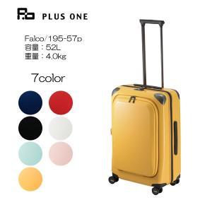 プラスワン スーツケース Falco(ファルコ)57cm フロントオープン【195-57p】|masuya-bag