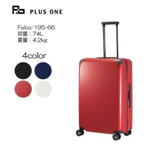 スーツケース PLUSONE Falco(プラスワン ファルコ)66cm 容量:74L 重量:4.2kg【195-66】|masuya-bag