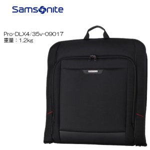 Samsonite サムソナイト Pro-DLX4(プロディーエルエックス4)/ ガーメントスリーブ / 35V*09017|masuya-bag