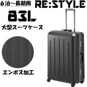PLUS ONE RE:STYLE プラスワン リ・スタイル 382-68 フレームタイプのスーツケース|masuya-bag