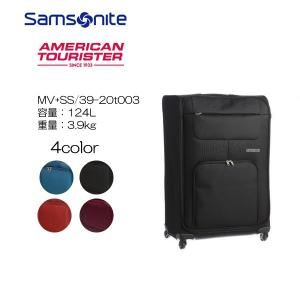 3年メーカー保証 送料無料 アメリカンツーリスター AMERICANTOURISTER スーツケース MV+SS 20T003 78cm|masuya-bag