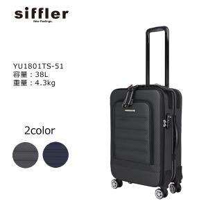シフレ フラットインナー yu1801ts 51cm/容量:38L/重量:4.3kg masuya-bag