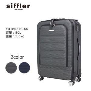 シフレ フラットインナー yu1802ts 66cm/容量:80L/重量:5.6kg masuya-bag