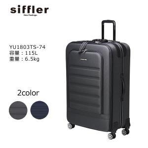 シフレ フラットインナー yu1803ts 74cm/容量:115L/重量:6.5kg masuya-bag