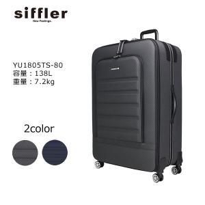 シフレ フラットインナー yu1805ts 80cm/容量:138L/重量:7.2kg masuya-bag