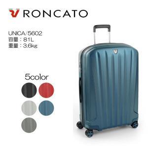 Roncato(ロンカート) UNICA 5602 超軽量キャリーケース 【1週間程度・10年間保証】 5色展開|masuya-bag