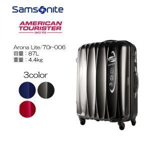 大型キャリーバッグ アメリカンツーリスター Samsonite サムソナイト Arona Lite 70r-006 75cm/容量:87L/重量:4.4kg|masuya-bag