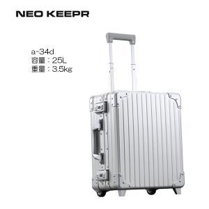 5年間修理保証 アルミスーツケース NEOKEEPR ネオキーパー アルミスーツケース ビジネス  A-34D|masuya-bag