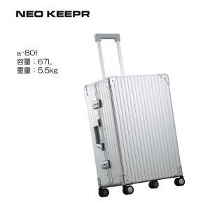 5年間修理保証 アルミスーツケース NEOKEEPR ネオキーパー アルミスーツケース ビジネス  A-80F|masuya-bag