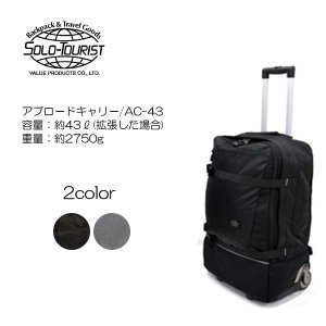 SOLO TOURLIST(ソロツーリスト) アブロードキャリー43 AC-43 54cm/容量:43L/重量:2.75kg|masuya-bag
