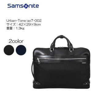 ビジネスバック サムソナイト Samsonite Urban-Tone アーバントーン 3WAY ブリーフケース AX7-002 29cm|masuya-bag